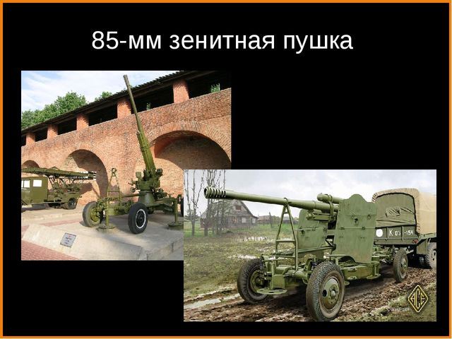85-мм зенитная пушка