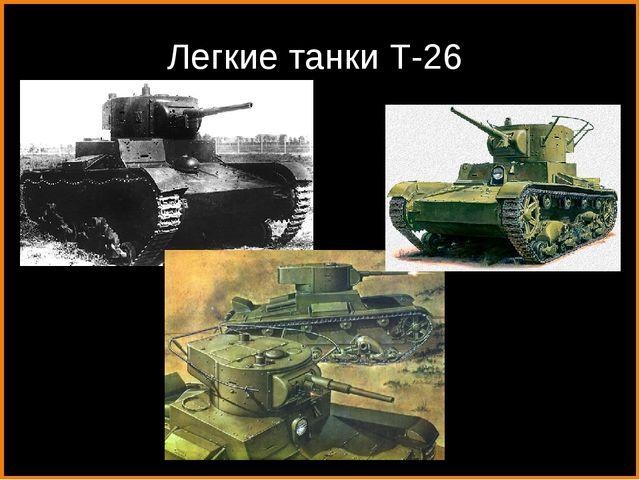 Легкие танки Т-26