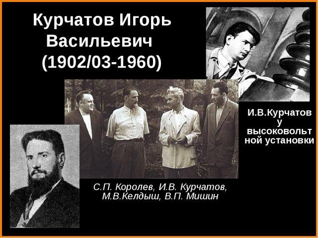 Курчатов Игорь Васильевич (1902/03-1960) С.П. Королев, И.В. Курчатов, М.В.Кел...