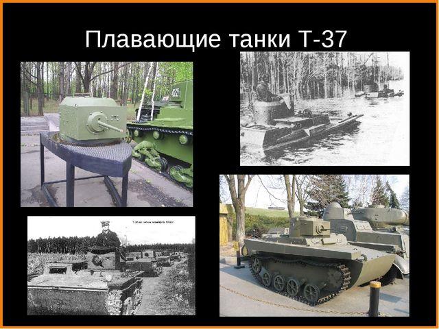 Плавающие танки Т-37