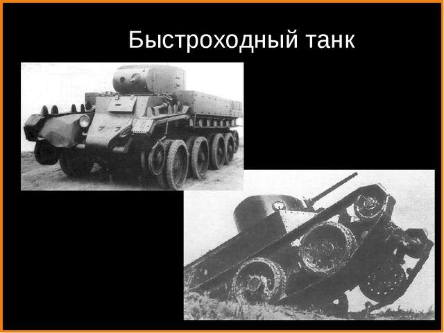 БТ- Быстроходный танк