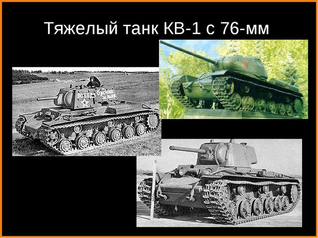 Тяжелый танк КВ-1 с 76-мм пушкой