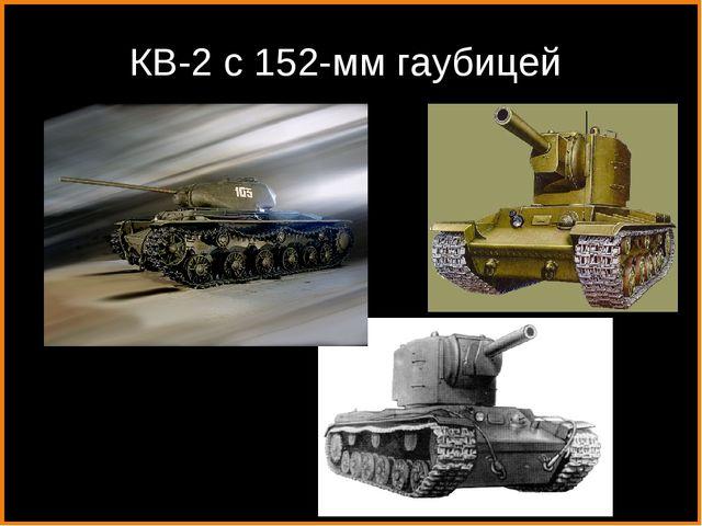 КВ-2 с 152-мм гаубицей