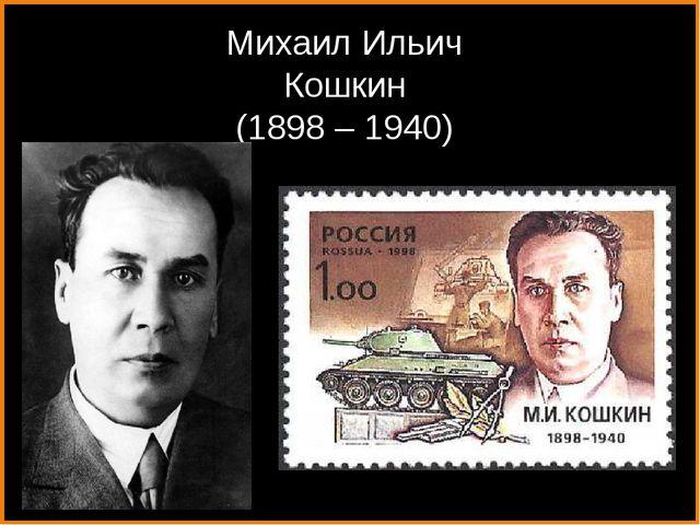 Михаил Ильич Кошкин (1898 – 1940)