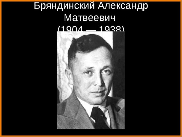 Бряндинский Александр Матвеевич (1904 — 1938)