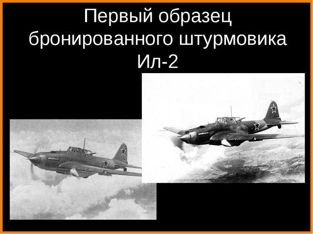 Первый образец бронированного штурмовика Ил-2