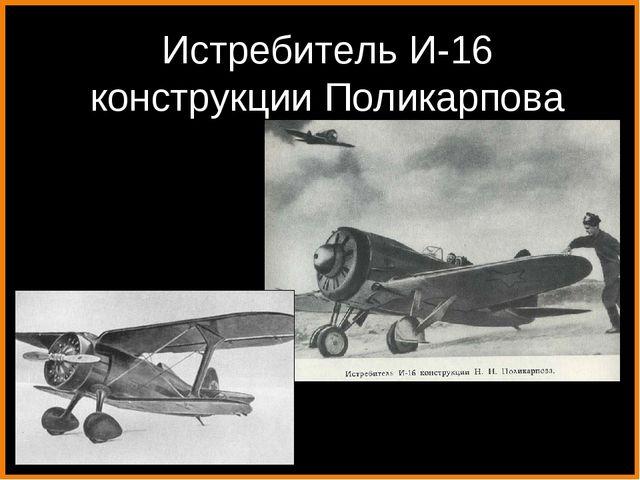 Истребитель И-16 конструкции Поликарпова