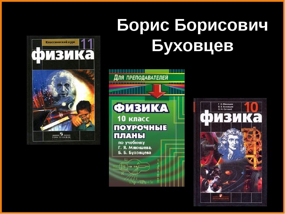Борис Борисович Буховцев