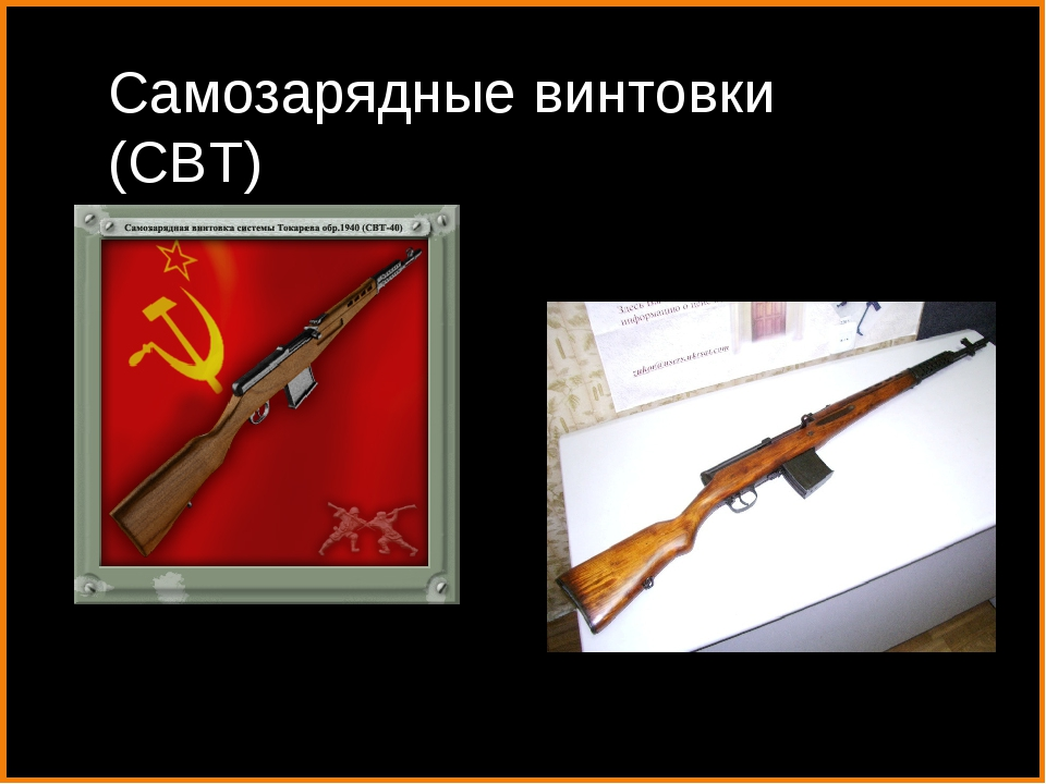Самозарядные винтовки (СВТ)
