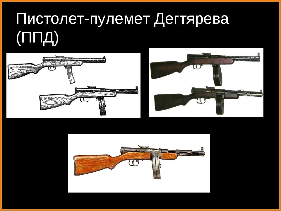 Пистолет-пулемет Дегтярева (ППД)