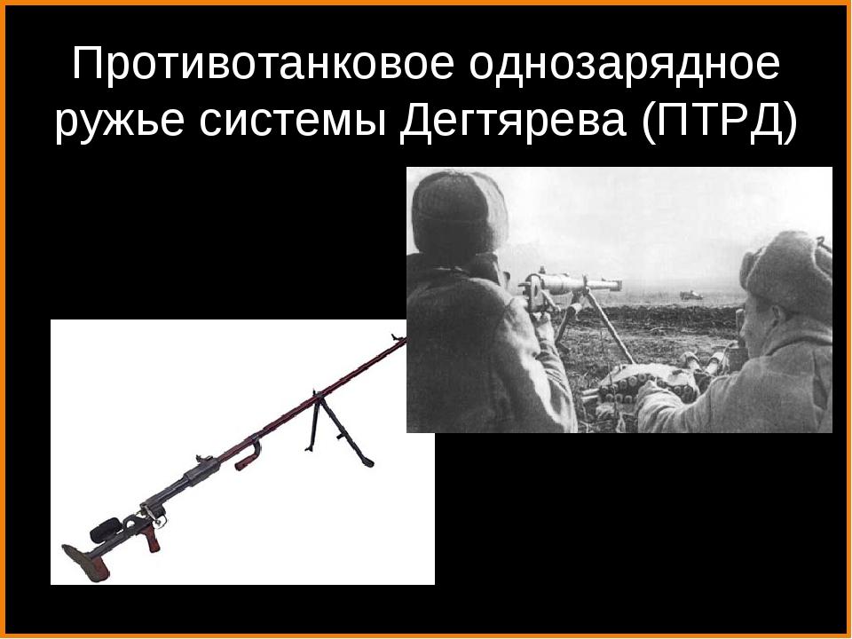 Противотанковое однозарядное ружье системы Дегтярева (ПТРД)
