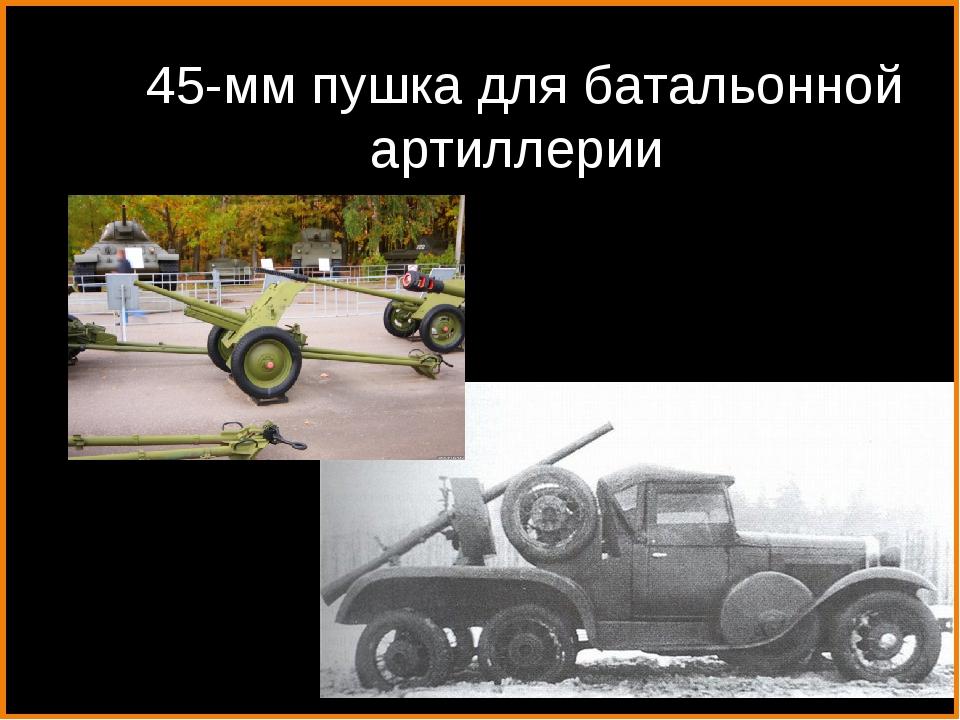 45-мм пушка для батальонной артиллерии
