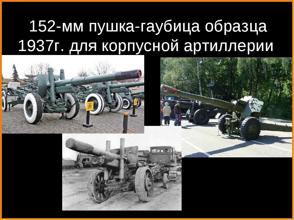 152-мм пушка-гаубица образца 1937г. для корпусной артиллерии