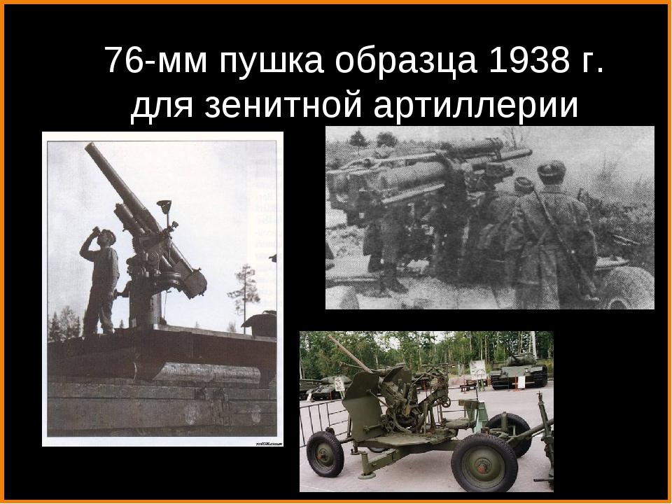 76-мм пушка образца 1938 г. для зенитной артиллерии