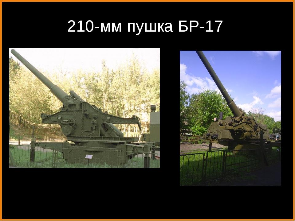 210-мм пушка БР-17