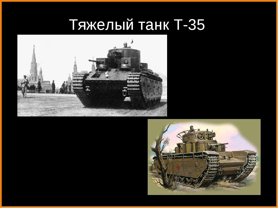 Тяжелый танк Т-35