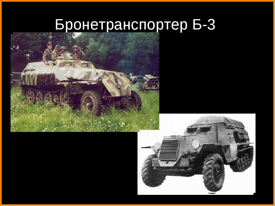 Бронетранспортер Б-3