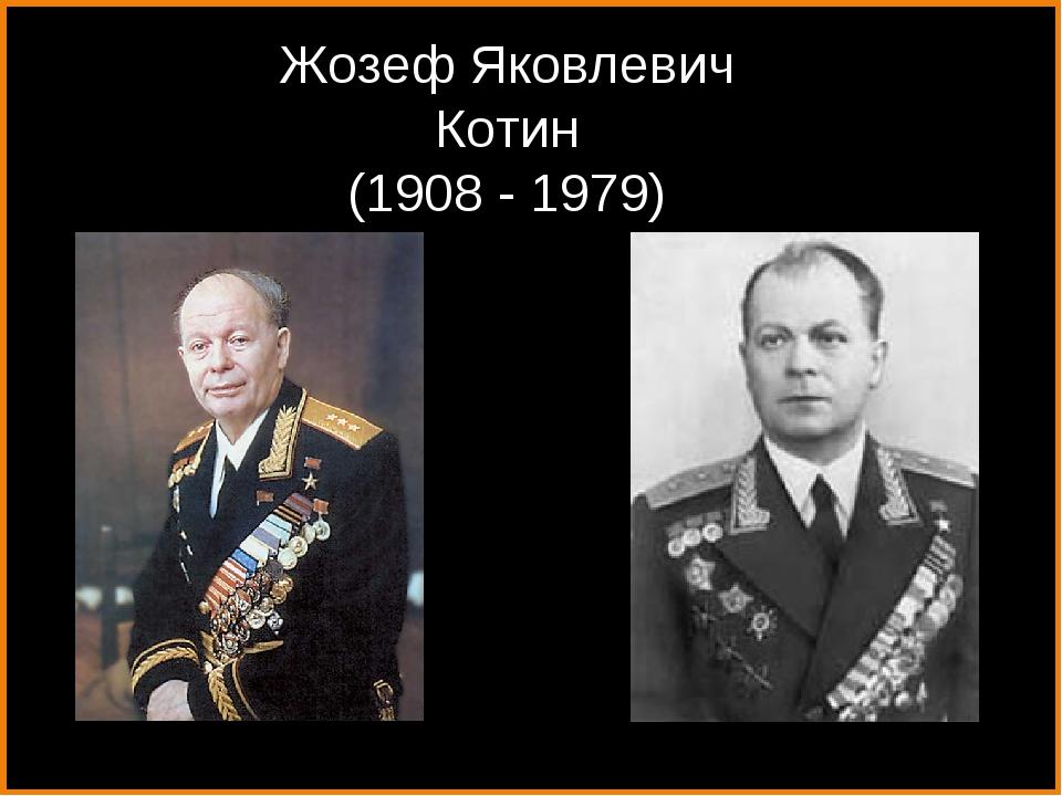 Жозеф Яковлевич Котин (1908 - 1979)