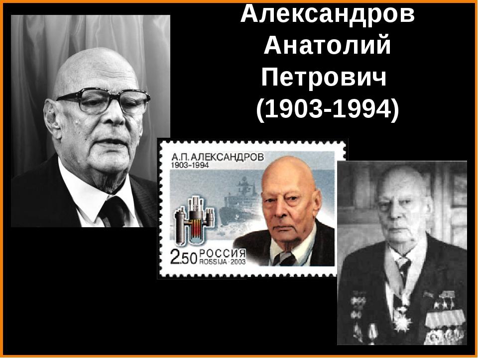 Александров Анатолий Петрович (1903-1994)