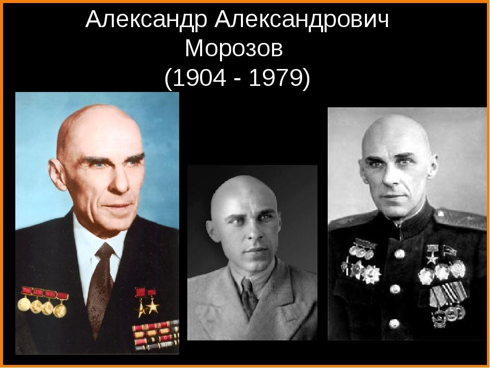 Александр Александрович Морозов (1904 - 1979)