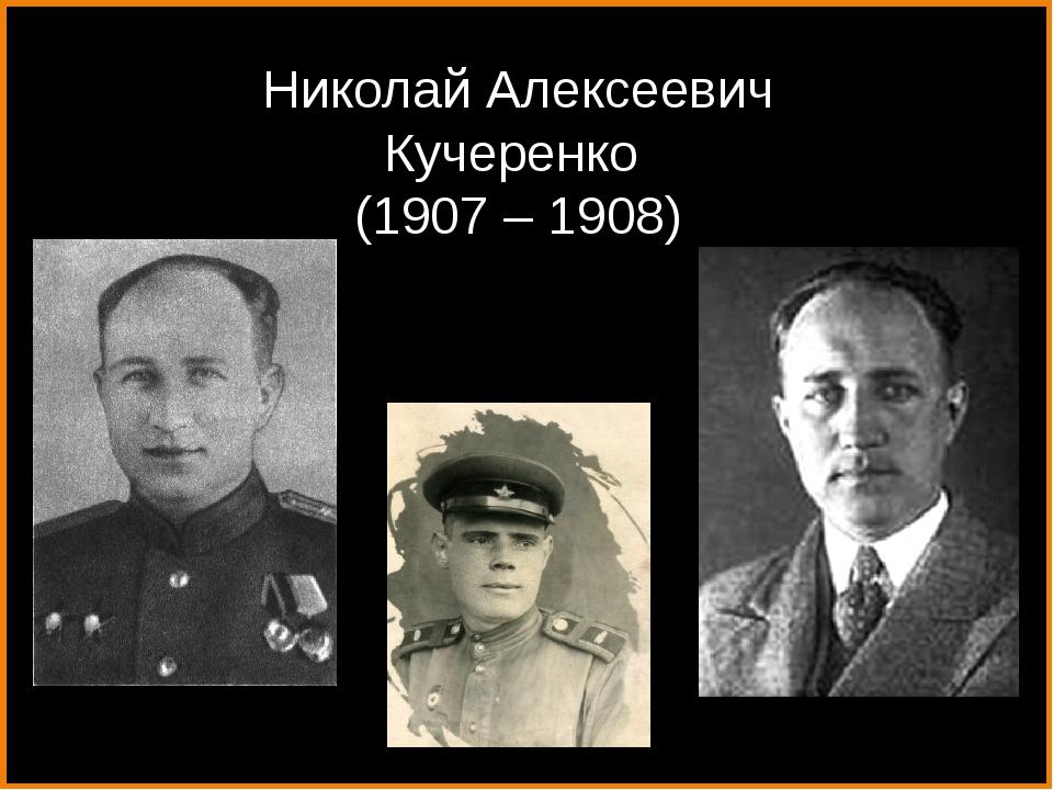 Николай Алексеевич Кучеренко (1907 – 1908)