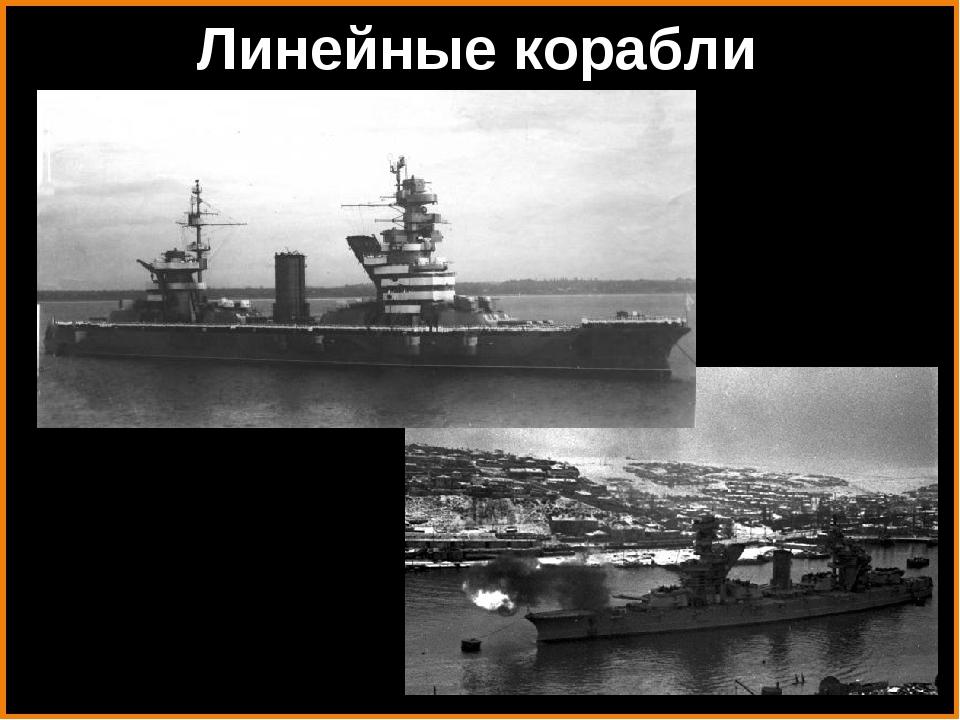 Линейные корабли