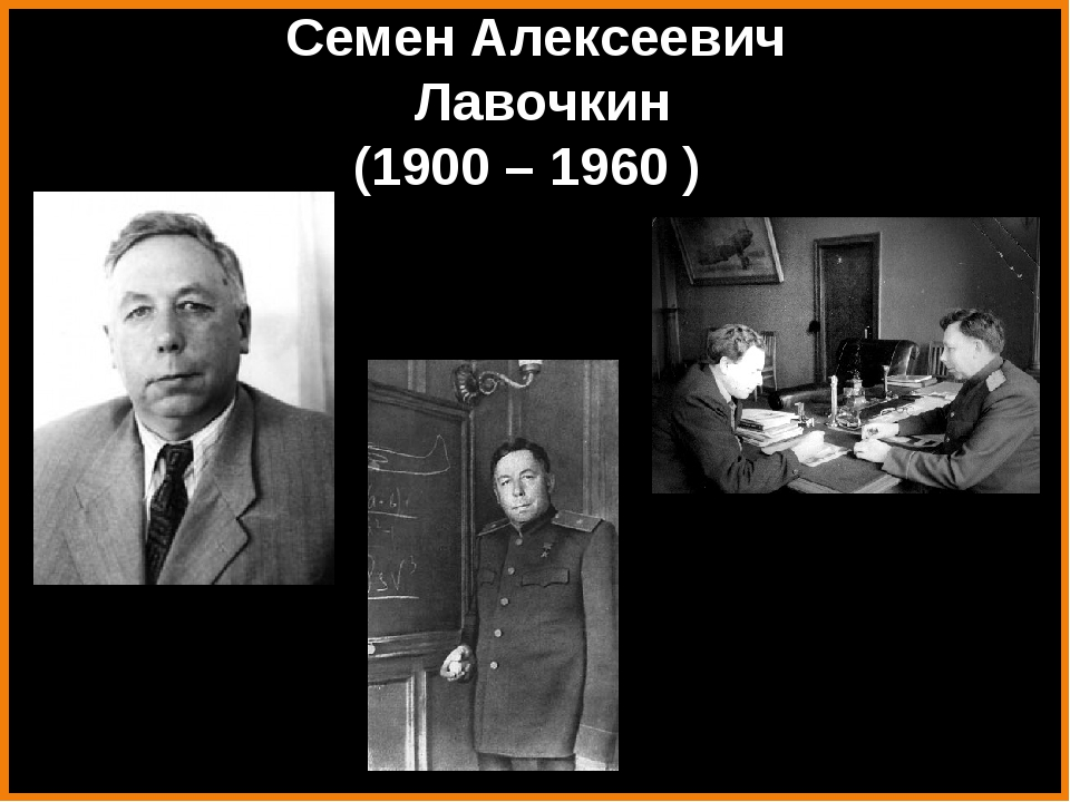 Семен Алексеевич Лавочкин (1900 – 1960 )