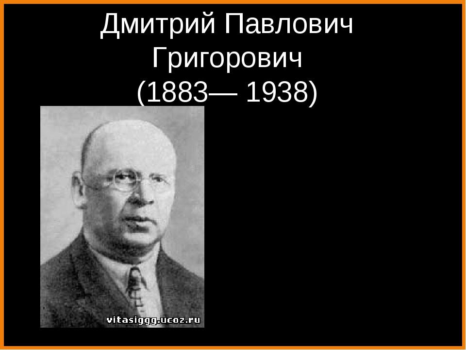 Дмитрий Павлович Григорович (1883— 1938)