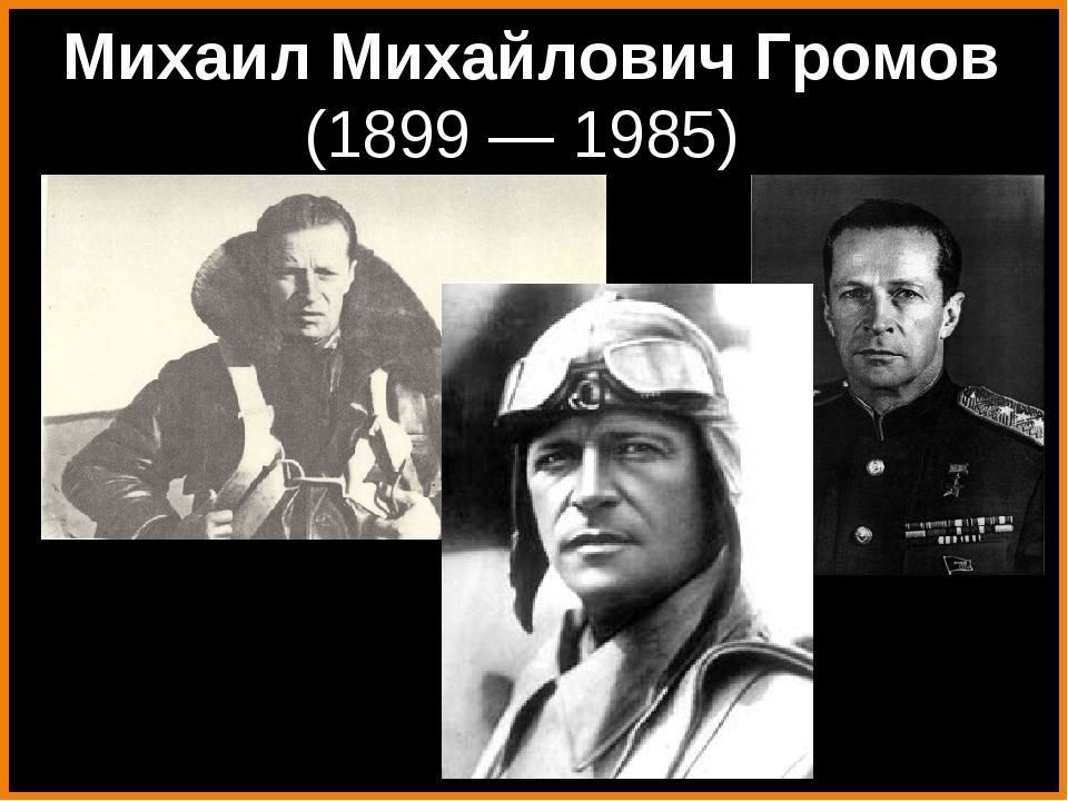 Михаил Михайлович Громов (1899— 1985)