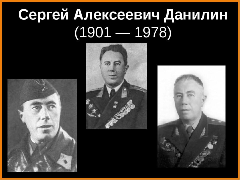 Сергей Алексеевич Данилин (1901— 1978)