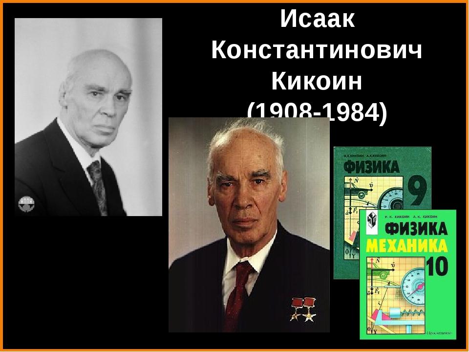 Исаак Константинович Кикоин (1908-1984)
