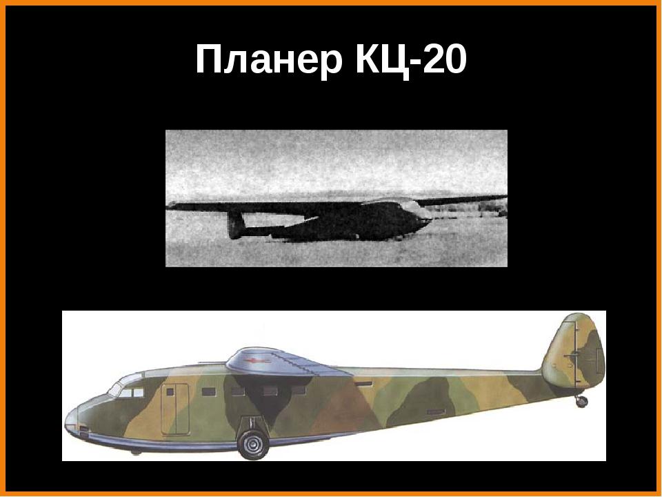 Планер КЦ-20