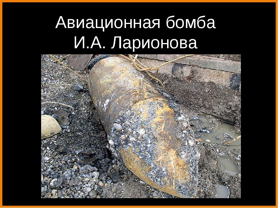 Авиационная бомба И.А. Ларионова