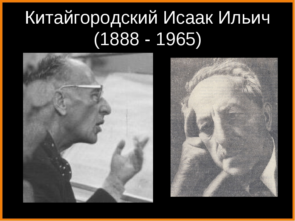 Китайгородский Исаак Ильич (1888 - 1965)