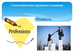 Сопоставления языкового сознания Positions