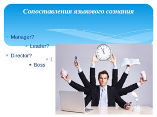 Сопоставления языкового сознания Manager? Leader? Director? Boss