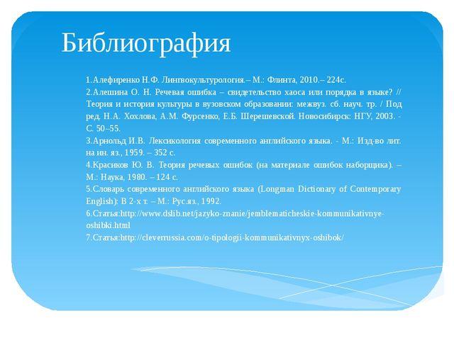 Библиография 1.Алефиренко Н.Ф. Лингвокультурология.– М.: Флинта, 2010.– 224с....