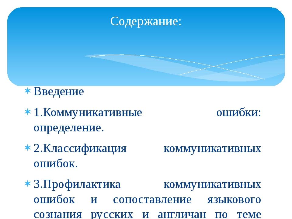 Введение 1.Коммуникативные ошибки: определение. 2.Классификация коммуникатив...