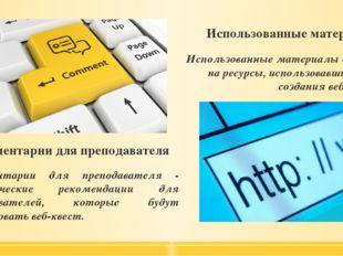 Использованные материалы - ссылки на ресурсы, использовавшиеся для создания в