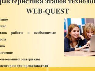 Характеристика этапов технологии WEB-QUEST Введение Задание Порядок работы и