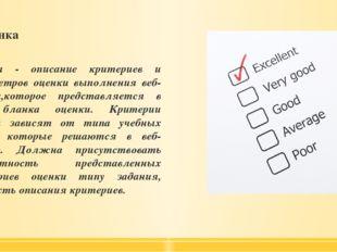 Оценка - описание критериев и параметров оценки выполнения веб-квеста,которое