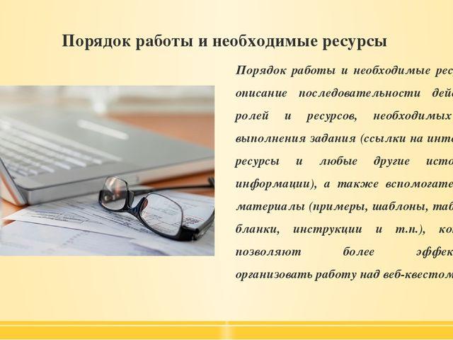 Порядок работы и необходимые ресурсы - описание последовательности действий,...