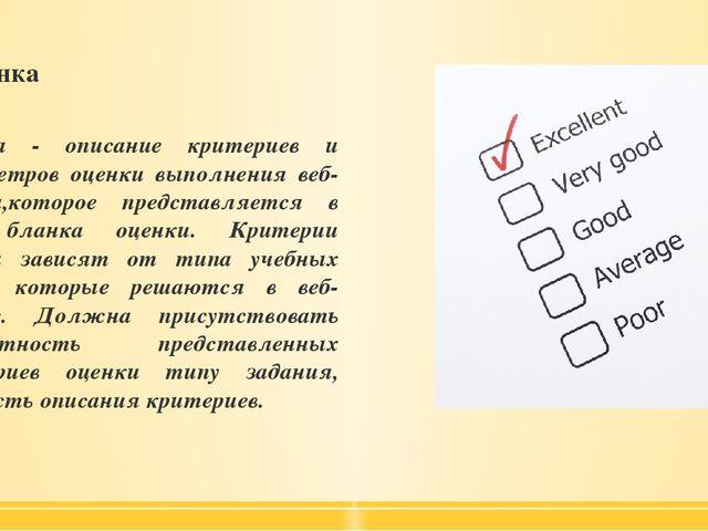 Оценка - описание критериев и параметров оценки выполнения веб-квеста,которое...