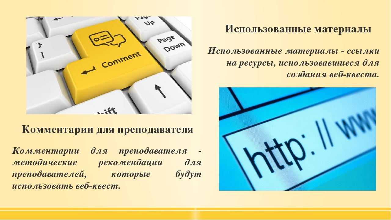 Использованные материалы - ссылки на ресурсы, использовавшиеся для создания в...