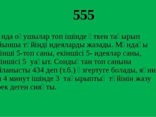 555 Мұнда оқушылар топ ішінде өткен тақырып бойынша түйінді идеяларды жазады.