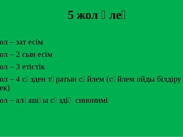 5 жол өлең 1 жол – зат есім 2 жол – 2 сын есім 3 жол – 3 етістік 4 жол – 4 сө...