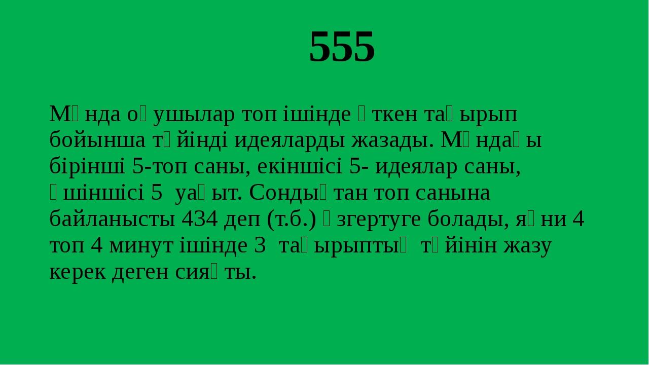 555 Мұнда оқушылар топ ішінде өткен тақырып бойынша түйінді идеяларды жазады....