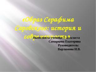 «Образ Серафима Саровского: история и современность» Выполнила ученица 7 «а»к