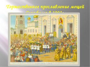Торжественное прославление мощей Серафима в 1903г.