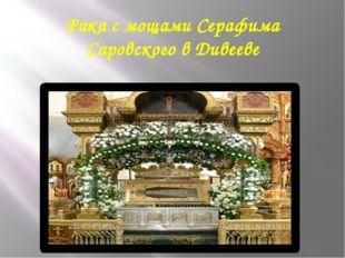 Рака с мощами Серафима Саровского в Дивееве